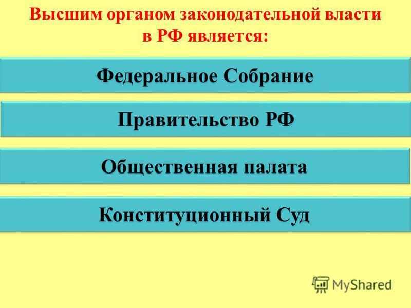 Высшим органом законодательной власти в РФ является: Федеральное Собрание Правительство РФ Общественная палата Конституционный Суд