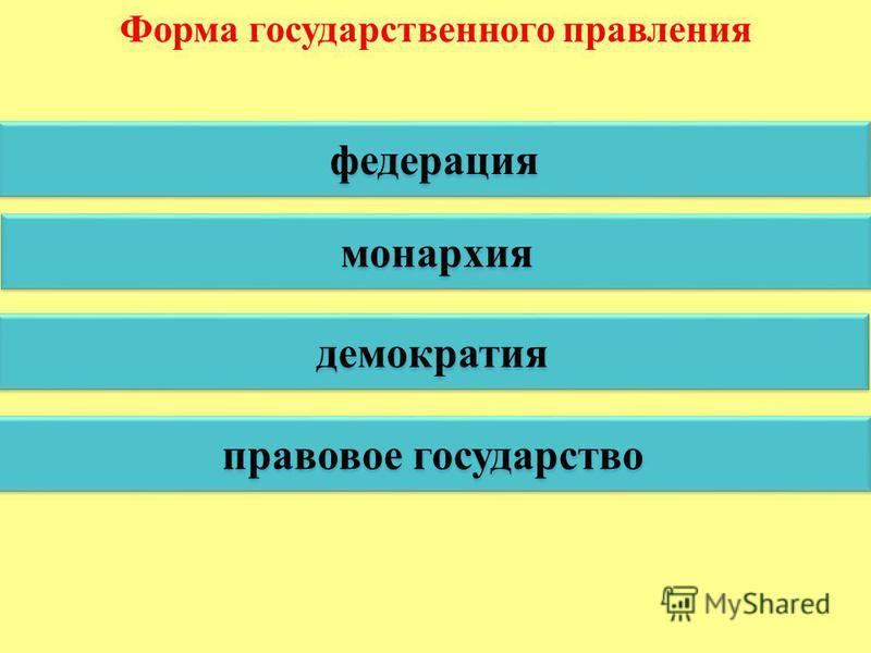 Форма государственного правления федерация монархия демократия правовое государство