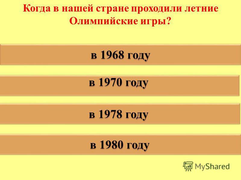 Когда в нашей стране проходили летние Олимпийские игры? в 1968 году в 1970 году в 1978 году в 1980 году