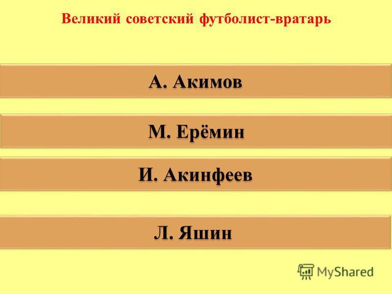 Великий советский футболист-вратарь А. Акимов М. Ерёмин И. Акинфеев Л. Яшин