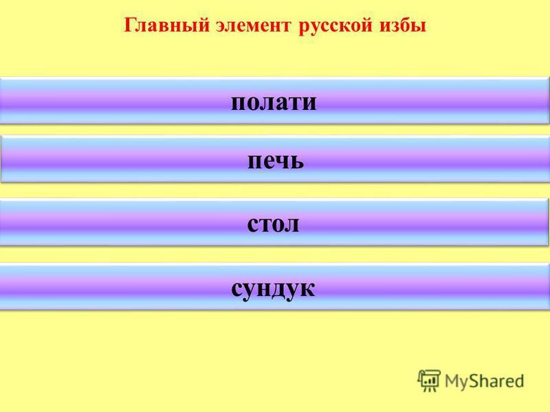 Главный элемент русской избы полати печь стол сундук