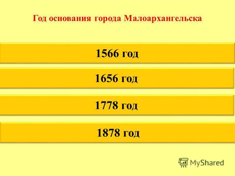 Год основания города Малоархангельска 1566 год 1656 год 1778 год 1878 год