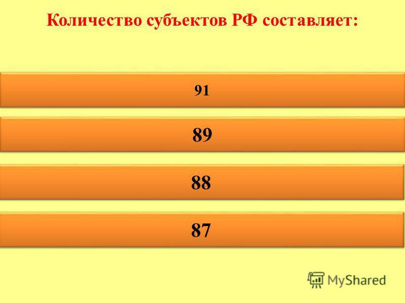 Количество субъектов РФ составляет: 91 89 89 88 88 87