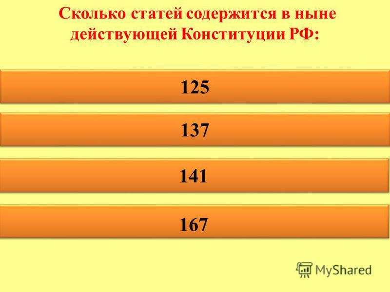 Сколько статей содержится в ныне действующей Конституции РФ: 125 137 137 141 141 167