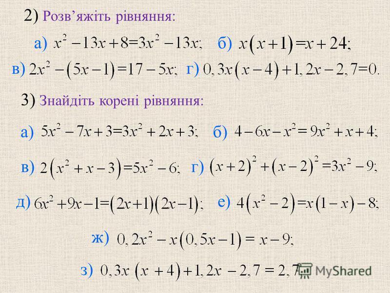 3) Знайдiть коренi рiвняння: б) в) г) д) е) ж) з) а) 2) Розвяжiть рiвняння: б) в) г) а)