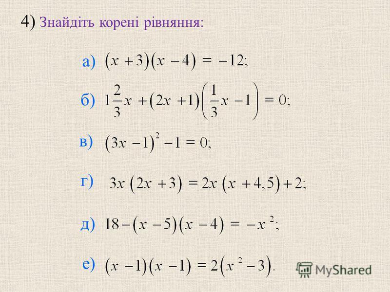 4) Знайдiть коренi рiвняння: б) в) г) д) е) а)