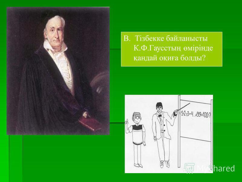 Шексіз геометриялық прогрессия мүшелерінің қосындысын анықтау формулалары француз математигі Никола Шюкенің Үш бөліктен тұратын сандар туралы ғылым (1484ж) атты еңбегінде берілген