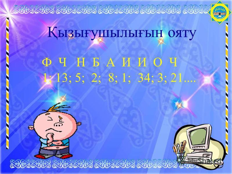 1- ден 40- қ а дейінгі сандарды ң қ осындысын табу 1, 2, 3,... 20 1, 2, 3,... 20 40,39,38,...21 40,39,38,...21 41,41,41...41 41,41,41...41 41*20=820