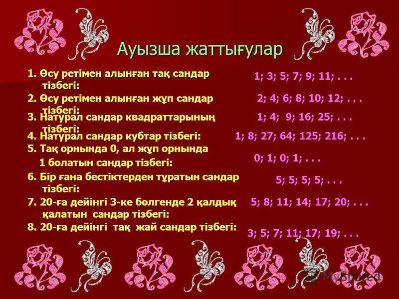 ФИБОНАЧЧИ 1,1,2,3,5,8,13,21,34
