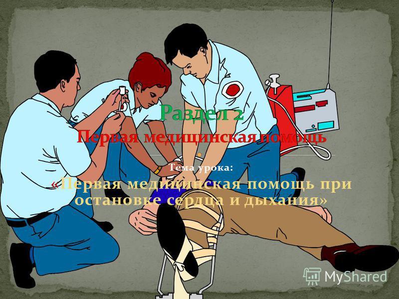 Тема урока: «Первая медицинская помощь при остановке сердца и дыхания»