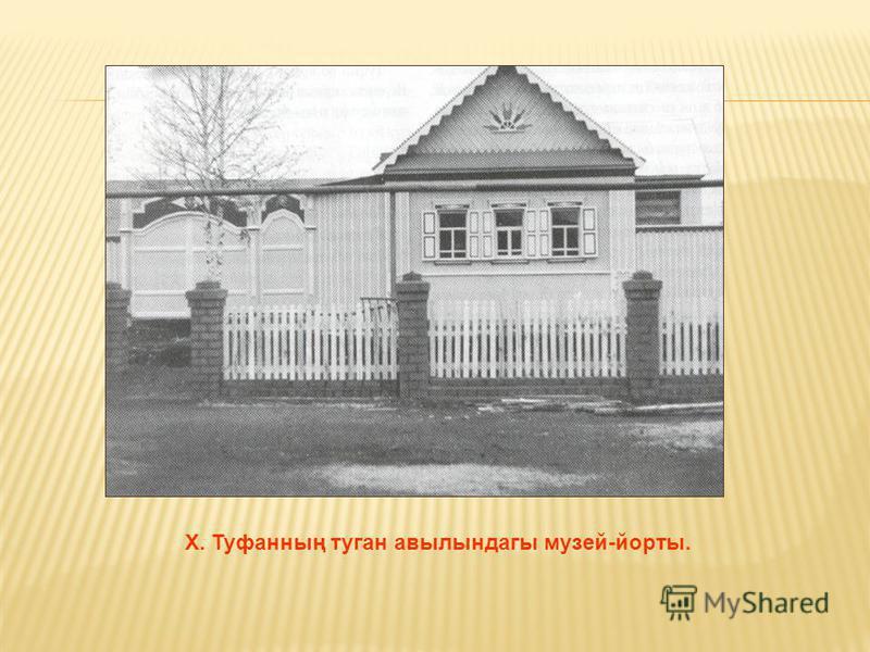 Х. Туфанның туган авылындагы музей-йорты.