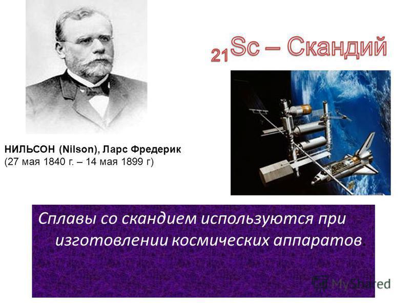 Галлий взаимодействует с нейтрино; в горах Северного Кавказа (Баксанское ущелье) пробита глубокая штольня для нейтринной обсерватории Лекок де Буабодран Поль Эмиль (18.IV.1838– 28.V.1912)