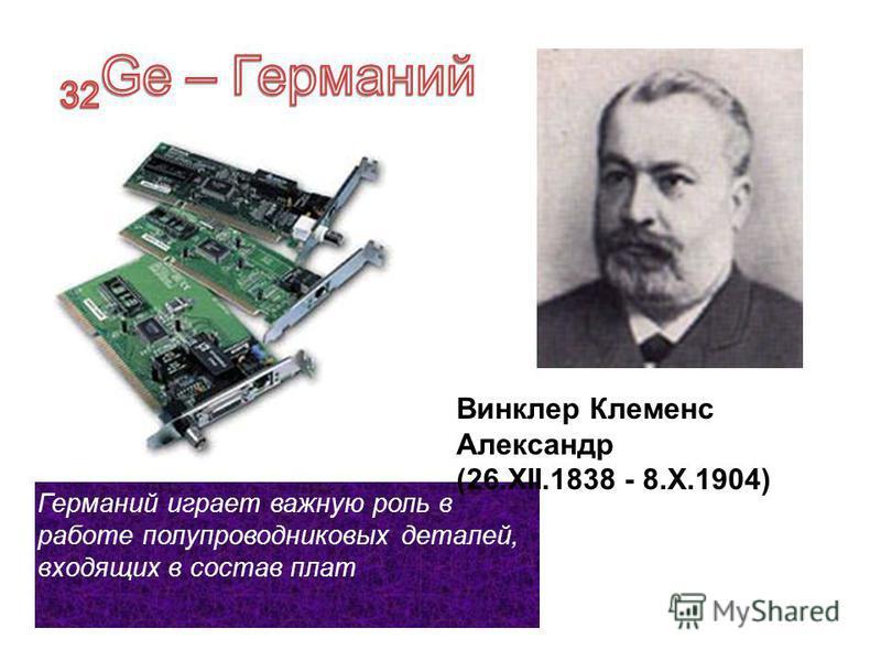 Сплавы со скандием используются при изготовлении космических аппаратов. НИЛЬСОН (Nilson), Ларс Фредерик (27 мая 1840 г. – 14 мая 1899 г)