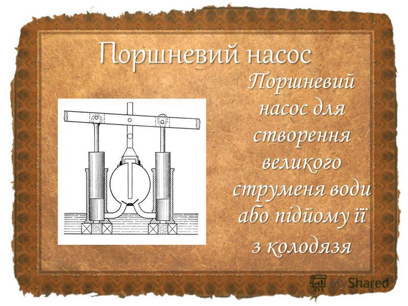 Поршневий насос Поршневий насос для створення великого струменя води або підйому її з колодязя