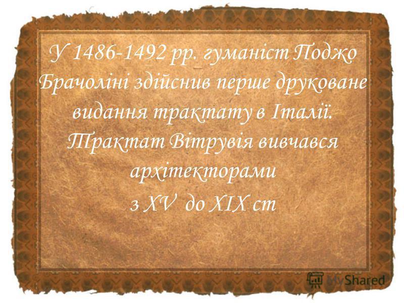 У 1486-1492 рр. гуманіст Поджо Брачоліні здійснив перше друковане видання трактату в Італії. Трактат Вітрувія вивчався архітекторами з XV до XIX ст