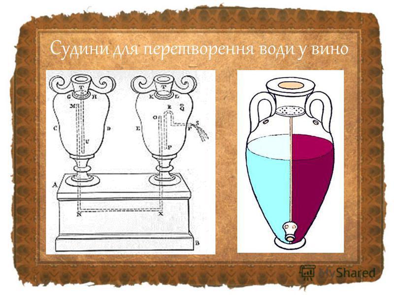 Судини для перетворення води у вино