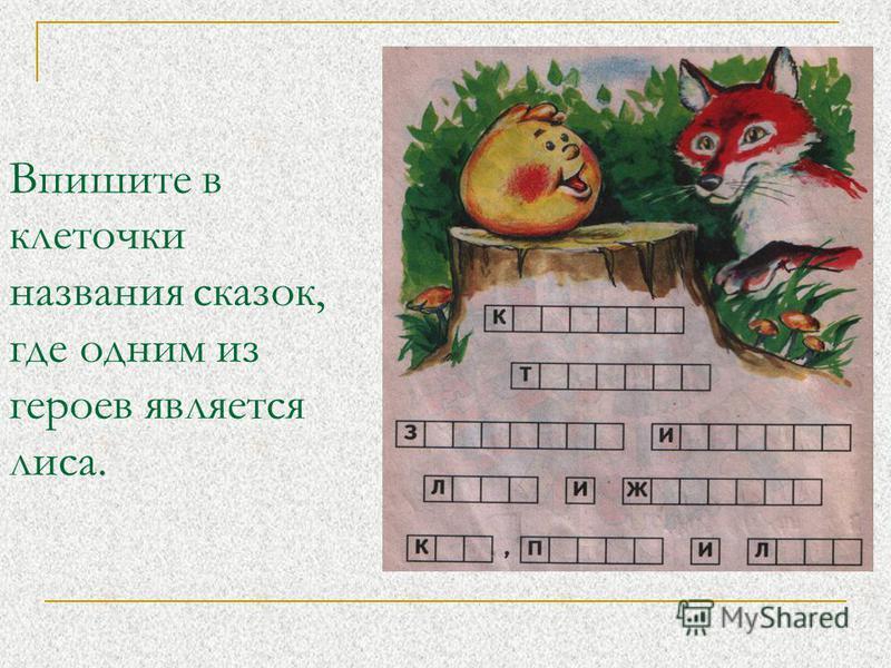 Впишите в клеточки названия сказок, где одним из героев является лиса.