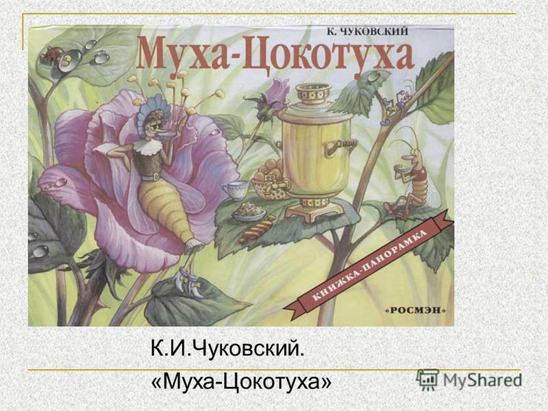 К.И.Чуковский. «Муха-Цокотуха»