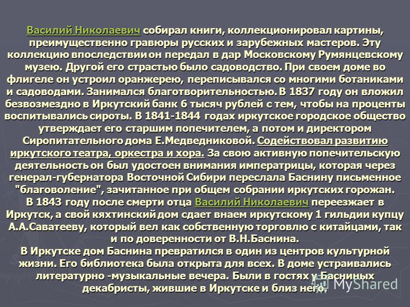 Василий Николаевич Василий Николаевич собирал книги, коллекционировал картины, преимущественно гравюры русских и зарубежных мастеров. Эту коллекцию впоследствии он передал в дар Московскому Румянцевскому музею. Другой его страстью было садоводство. П