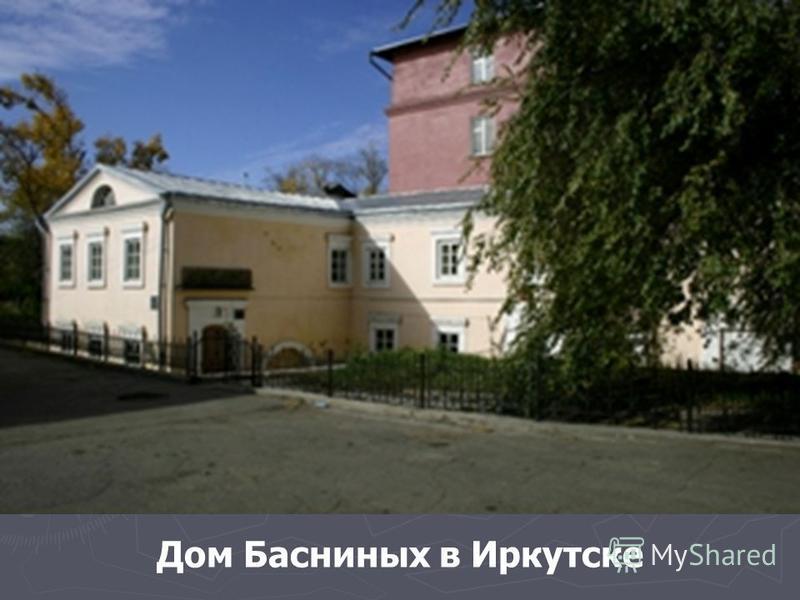 Дом Басниных в Иркутске