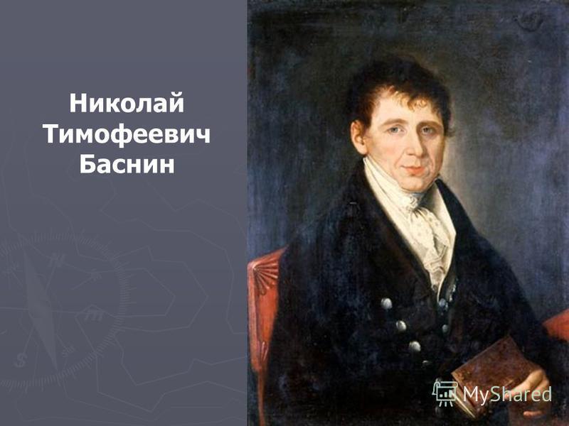 Николай Тимофеевич Баснин