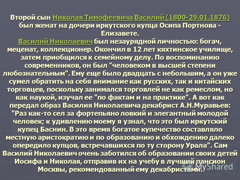 Второй сын Николая Тимофеевича Василий (1800-29.01.1876) был женат на дочери иркутского купца Осипа Портнова - Елизавете. Василий Николаевич был незаурядной личностью: богач, меценат, коллекционер. Окончил в 12 лет кяхтинское училище, затем приобщилс