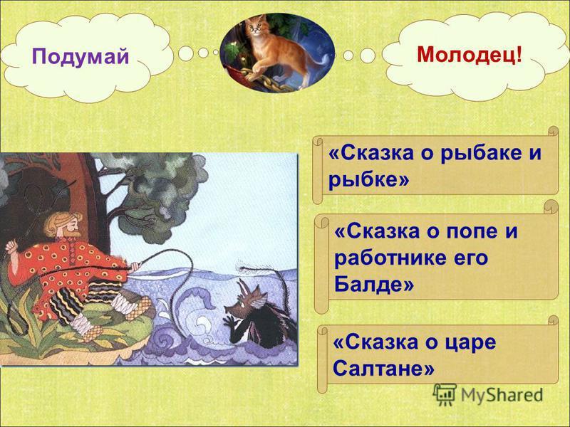 Подумай Молодец! «Сказка о попе и работнике его Балде» «Сказка о рыбаке и рыбке» «Сказка о царе Салтане»