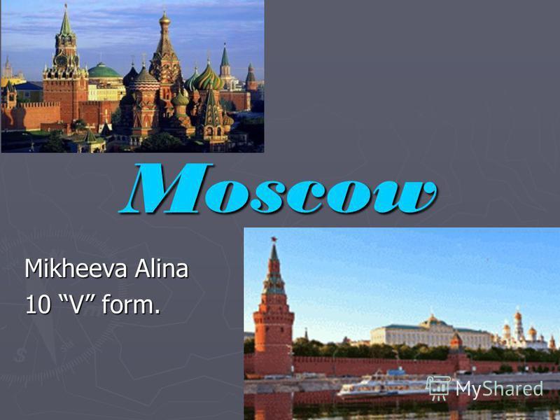 Moscow Mikheeva Alina 10 V form.