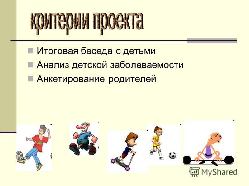 Итоговая беседа с детьми Анализ детской заболеваемости Анкетирование родителей