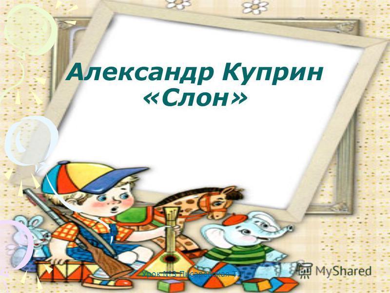 Урок 3 Писаревская Т.П. Александр Куприн «Слон»