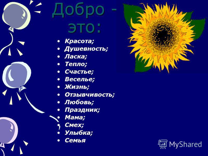 Добро - это: Красота; Душевность; Ласка; Тепло; Счастье; Веселье; Жизнь; Отзывчивость; Любовь; Праздник; Мама; Смех; Улыбка; Семья