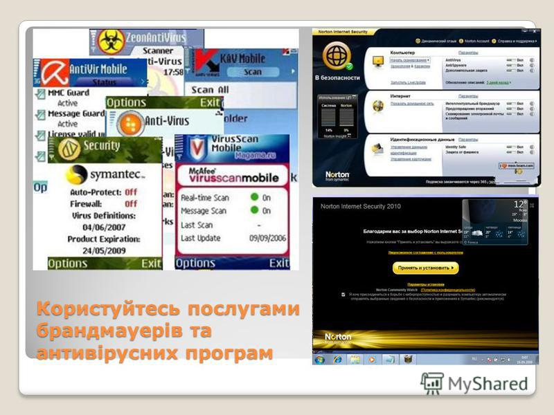 Користуйтесь послугами брандмауерів та антивірусних програм
