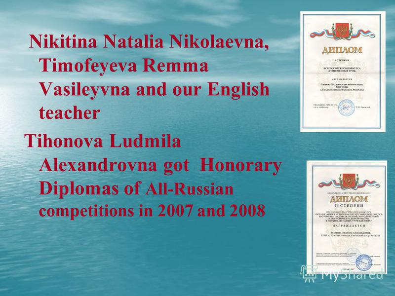 Nikitina Natalia Nikolaevna, Timofeyeva Remma Vasileyvna and our English teacher Tihonova Ludmila Alexandrovna got Honorary Diplomas of All-Russian competitions in 2007 and 2008