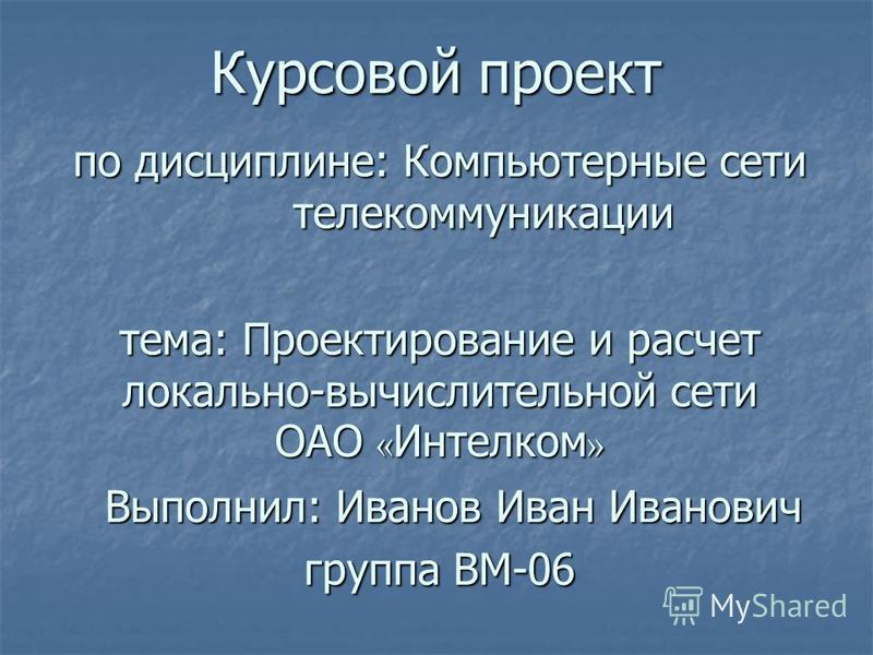 Презентация на тему Курсовой проект по дисциплине Компьютерные  1 Курсовой