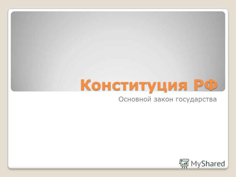 Конституция РФ Основной закон государства