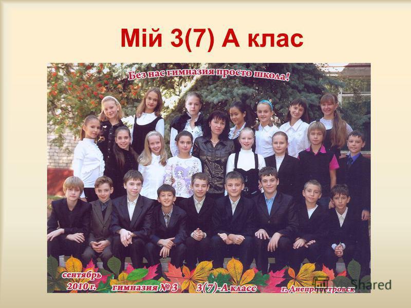 Мій 3(7) А клас