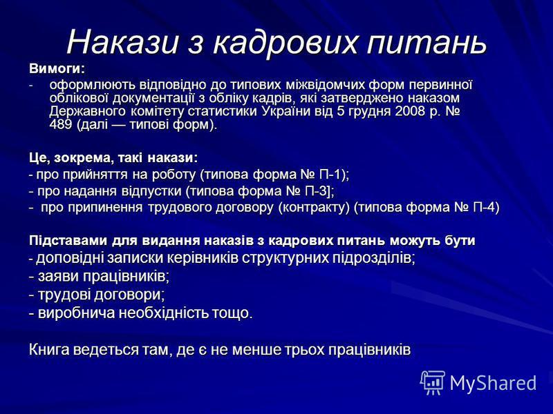 Накази з кадрових питань Вимоги: - оформлюють відповідно до типових міжвідомчих форм первинної облікової документації з обліку кадрів, які затверджено наказом Державного комітету статистики України від 5 грудня 2008 р. 489 (далі типові форм). Це, зок