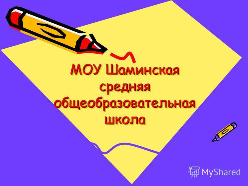 МОУ Шаминская средняя общеобразовательная школа