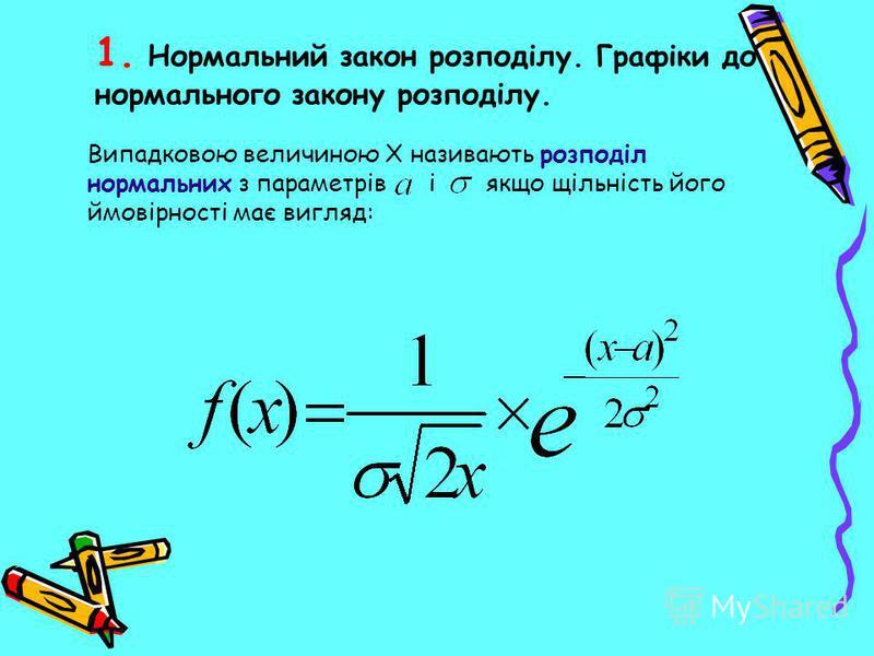 Випадковою величиною Х називають розподіл нормальних з параметрів і якщо щільність його ймовірності має вигляд: 1. Нормальний закон розподілу. Графіки до нормального закону розподілу.