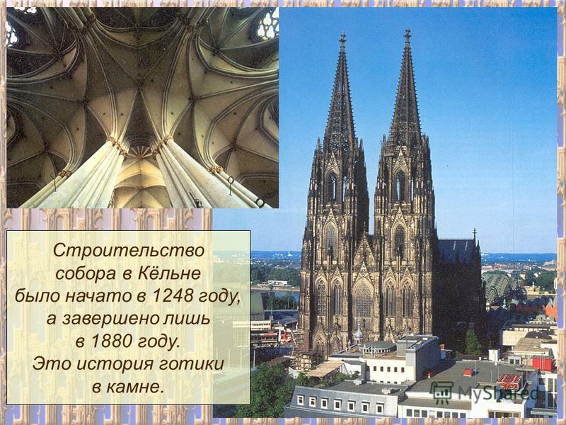 Строительство собора в Кёльне было начато в 1248 году, а завершено лишь в 1880 году. Это история готики в камне.
