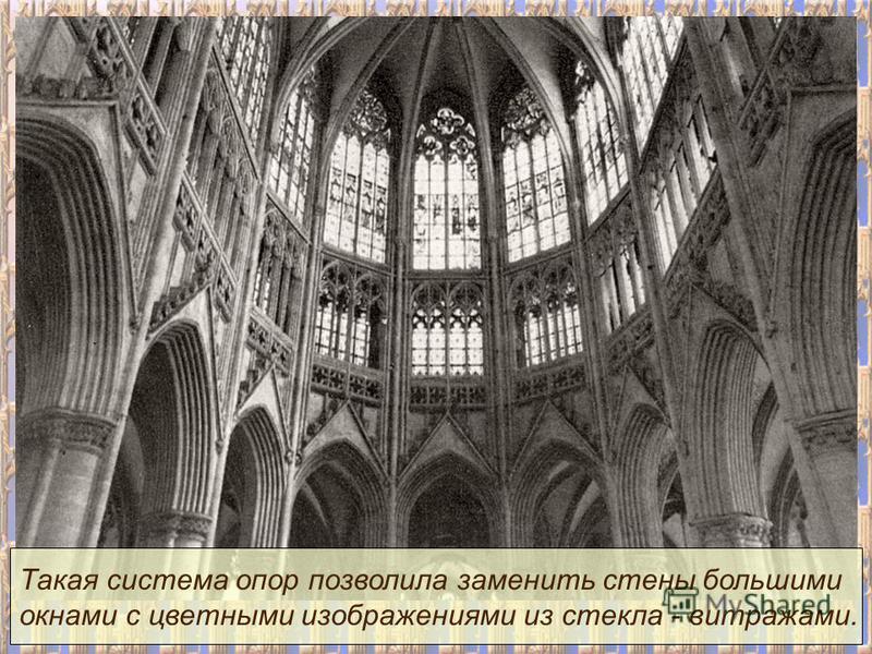Такая система опор позволила заменить стены большими окнами с цветными изображениями из стекла - витражами.