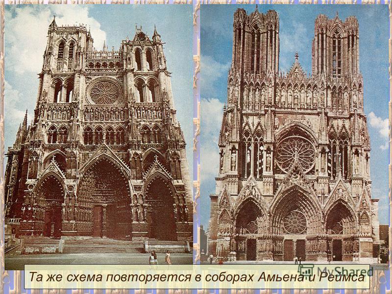 Та же схема повторяется в соборах Амьена и Реймса
