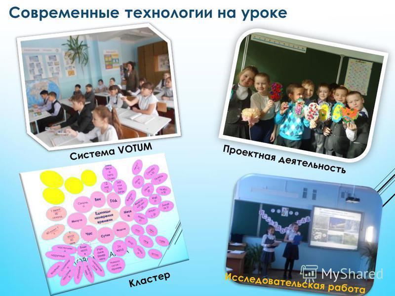 Система VOTUM Современные технологии на уроке Проектная деятельность Исследовательская работа Кластер