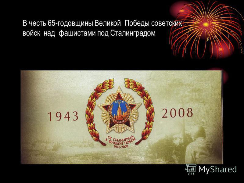 В честь 65-годовщины Великой Победы советских войск над фашистами под Сталинградом