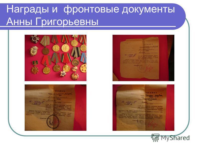 Награды и фронтовые документы Анны Григорьевны