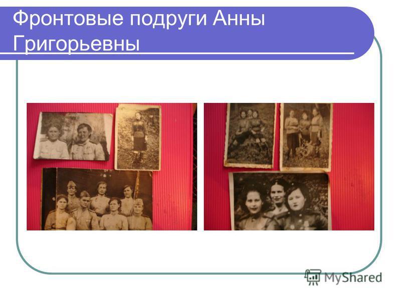 Фронтовые подруги Анны Григорьевны
