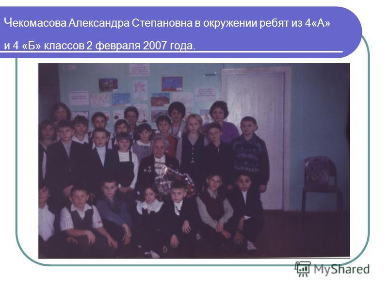 Ч екомасова Александра Степановна в окружении ребят из 4«А» и 4 «Б» классов 2 февраля 2007 года.