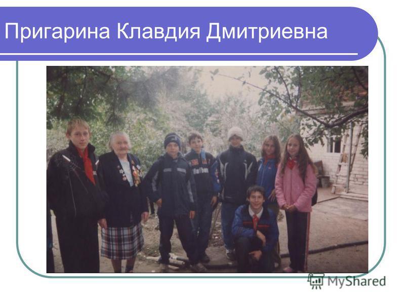 Пригарина Клавдия Дмитриевна