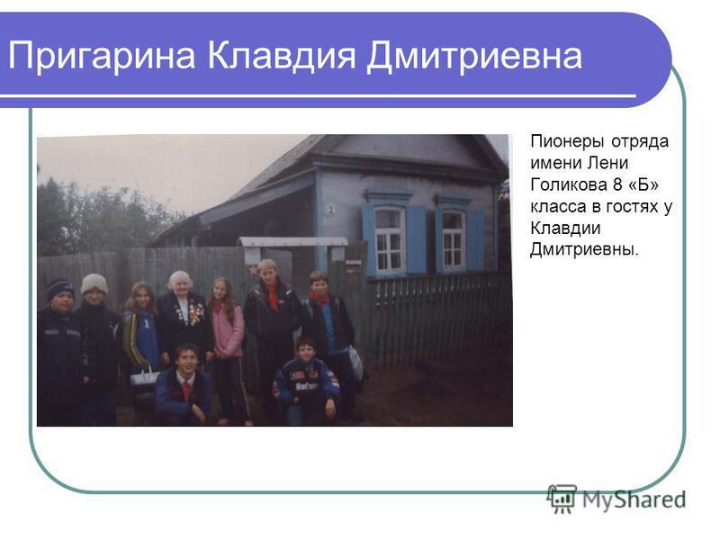 Пионеры отряда имени Лени Голикова 8 «Б» класса в гостях у Клавдии Дмитриевны.