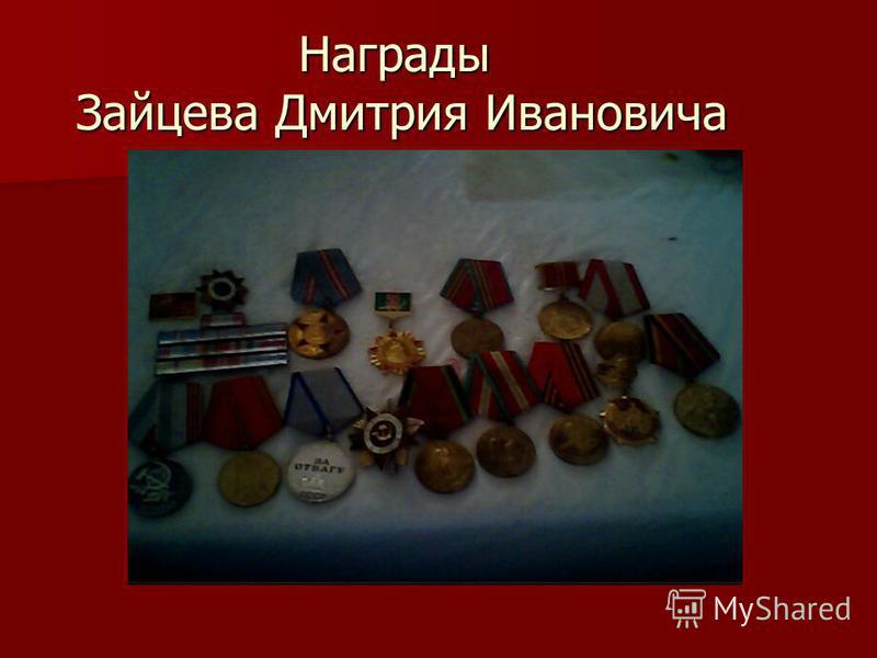 Награды Зайцева Дмитрия Ивановича